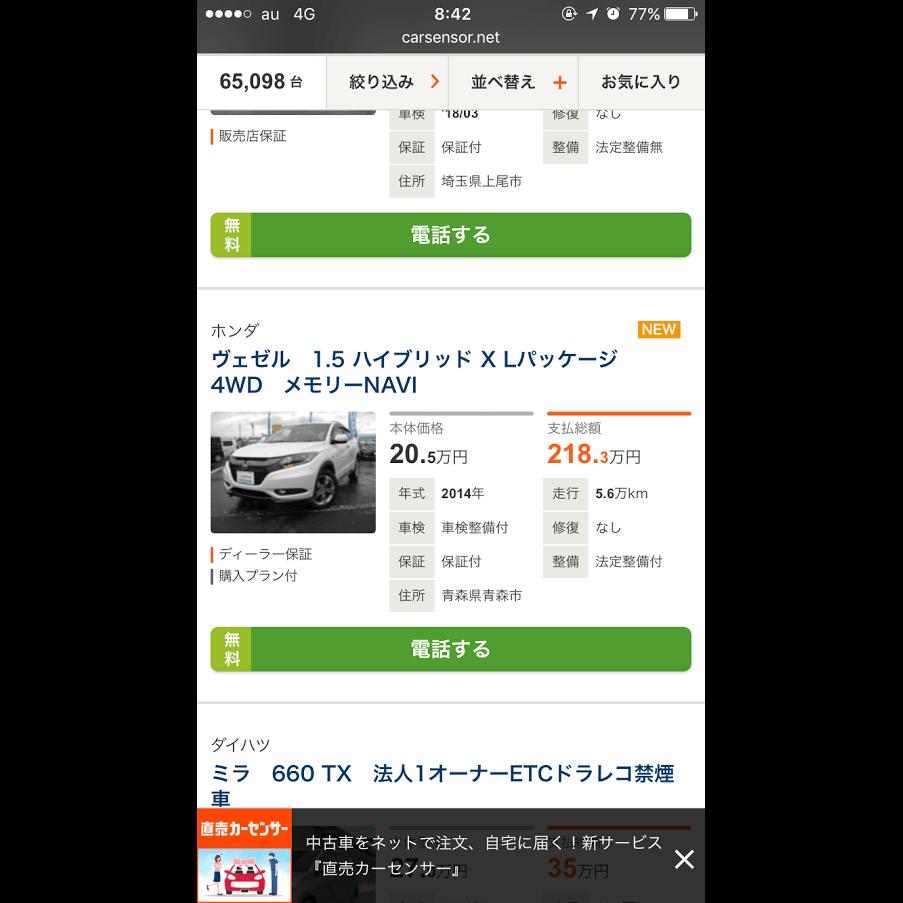 ヴェゼル1.5ハイブリッドXLパッケージ4WDの本体価格