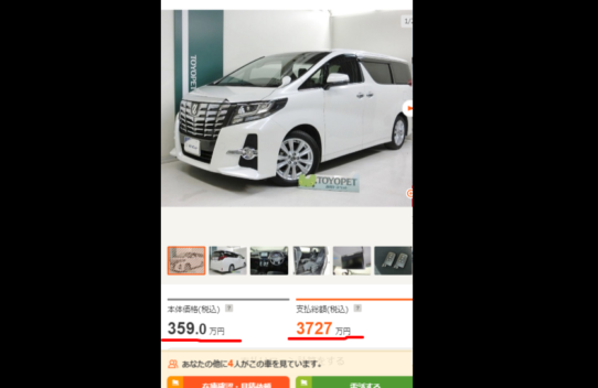 アルファード トヨタの本体価格